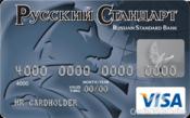 Русский Стандарт Visa Classic